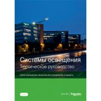 Schneider Electric обновила техническое руководство по решениям для управления и защиты цепей освещения