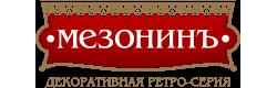 МЕЗОНИНЪ