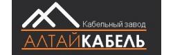 Алтайкабель