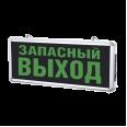 Светильник светодиодный аварийный СДБО-215 `ЗАПАСНЫЙ ВЫХОД` 3 часа NI-CD AC/DC IN HOME