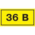 Символ `36 В` 15х50