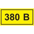 Символ `380 В` 15х50