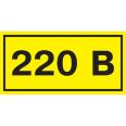 Символ `220 В` 15х50