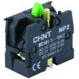 Блок контактный 1НЗ для NP2 (CHINT)