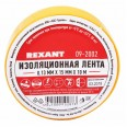 Изолента ПВХ REXANT 15 мм х 10 м, желтая, упаковка 10 роликов